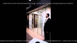 шкафы-купе раумплюс недорого от производителя(Компания Skaf.ru - шкафы-купе от производителя, недорого с гарантией. Мы производим шкафы-купе уже 15 лет, делаем..., 2010-12-07T08:24:42.000Z)