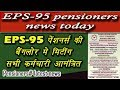 Eps 95 Pension Latest News 2019 NATIONAL ACITATION COMMITTEE EPS 95 mp3