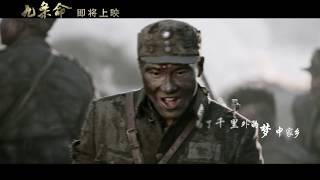 《九条命》首发推广曲MV(宋禹 / 张立 / 郝星棋 / 张振华)【预告片先知 | 20191016】