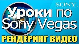 ✅ Уроки по МОНТАЖУ в Sony Vegas 📹 ВЫВОД видео H264 КОДЕК 🔴