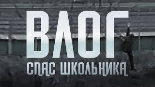 VLOG: Спас Школьника...