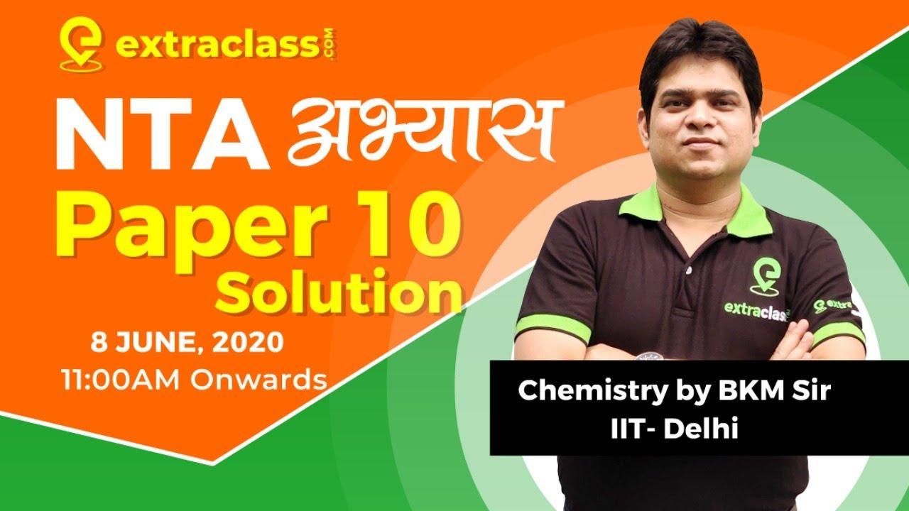 National Test Abhyas App | NTA Abhyas App Chemistry Paper 10 | BKM Sir | Extraclass | JEE MAINS 2020