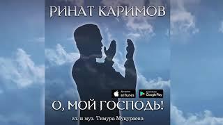 Премьера! Ринат Каримов - О, Мой Господь! 2018