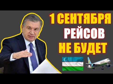 Срочное заявление  Рейсов с 1 сентября не планируется  Министерство транспорта 23.07.2020