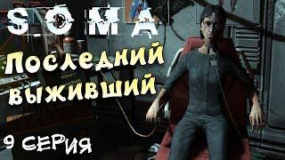 последний выживший SOMA прохождение #9 Horror games