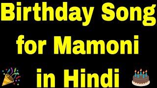 Birthday Song for mamoni - Happy Birthday mamoni Song