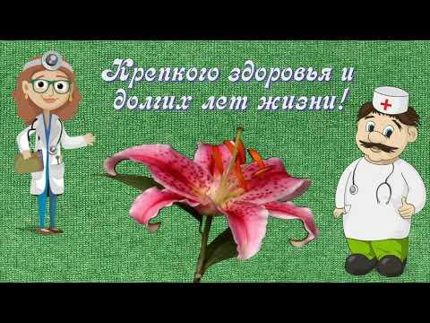 Прикольное музыкальное поздравление с днем медицинского работника Видео открытка
