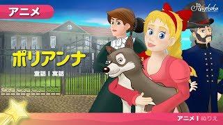 ポリアンナ (Pollyanna) | ェル 新しいアニメ | 子供のためのおとぎ話 ...