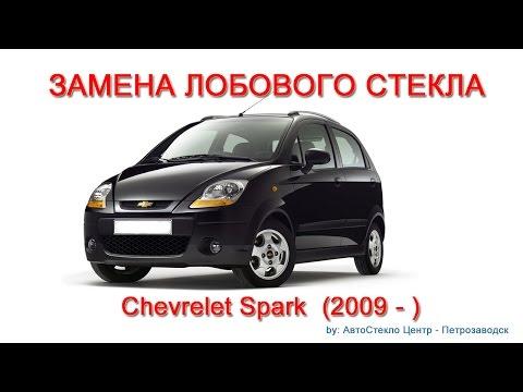 Смотреть Как заменить лобовое стекло - замена лобового стекла на Chevrolet Spark - Петрозаводск