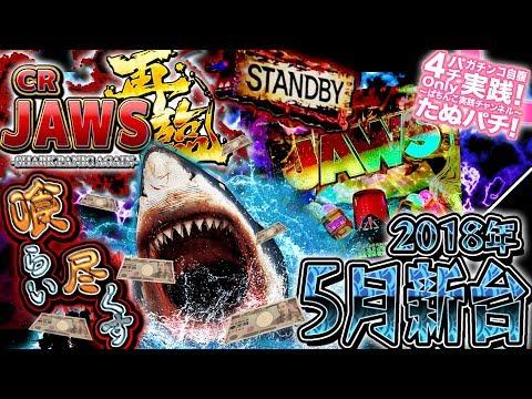CRジョーズ-JAWS- 再臨 転落確率1/500だと!?パチンコ新台実践『初打ち!』2018年5月新台<平和>【たぬパチ!】