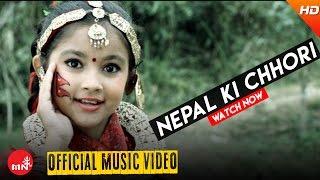 New Nepali National Song 2016/2072 || NEPAL KI CHHORI - Anju Gautam (Official Video)