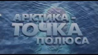 Русский Полюс. «Арктика. Точка полюса»