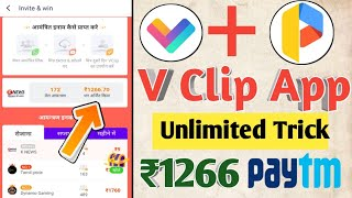 VClip app unlimited trick with ₹2500 payment proof 2019 | Vclip unlimited refer hack trick 2019