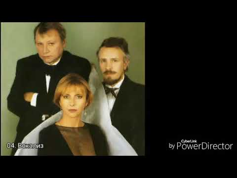 Трио Меридиан поет песни Таривердиева