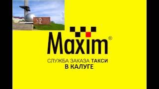Обзор приложение такси МАКСИМ в Калуге ч1.