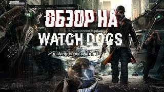 WG-Review: Watch_Dogs