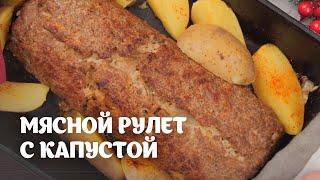 Мясной рулет с капустой пошаговый видео рецепт| простые рецепты от Дании