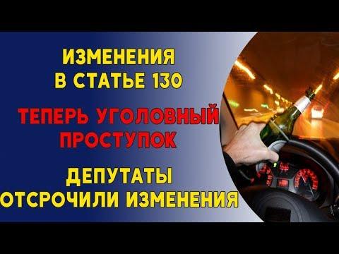 Статья 130я КУоАП. Уголовный проступок. Депутаты отложили изменения.