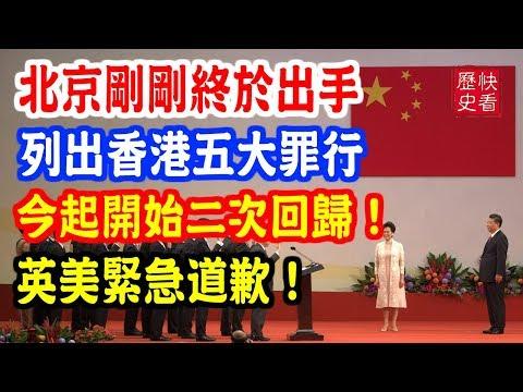 北京剛剛終於出手!列出香港五大罪行!今天起實行二次迴歸!英美紧急道歉!