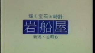 ナレーション違い2本セットです。 BSN新潟放送 '87年録画。