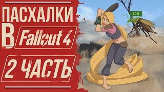 Пасхалки в Fallout 4 Веселый бар и угарный мишка