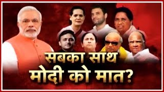 सबका साथ मोदी की मात ? आरपीएन सिंह vs सुधांशु त्रिवेद | Anjana Om Kashyap के साथ हल्ला बोल