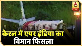 Kerala Plane Crash: 'भगवान के देश' पर एक के बाद एक टूटा मुसीबतों का पहाड़, कई लोगों की गई जान