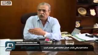 مصر العربية |  محافظ المنيا يلتقي بأصحاب المحاجر لمناقشة قانون المناجم الجديد