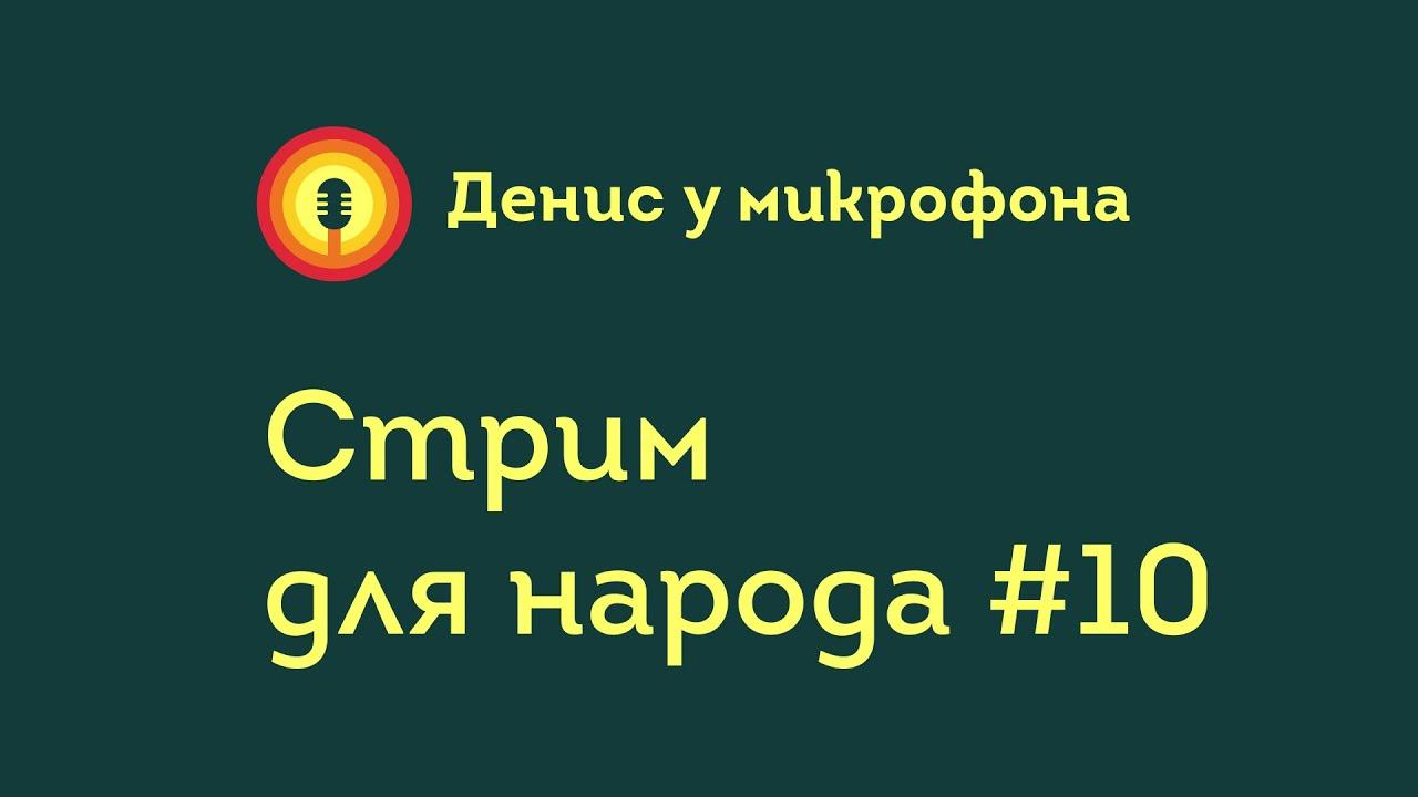 Стрим для народа #10 (26.06.20)