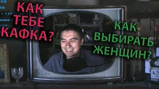 Константин Кадавр о Кафке