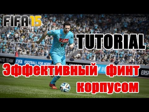 FIFA 15 TUTORIAL / Эффективный финт - корпусом / Effective Skill Move - Body Feint