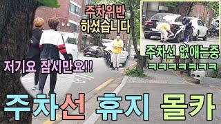 (몰카)개그맨들 주차해놓은 자리에 주차선 없애고 딱지를 뗀다면~?도랏다ㅋㅋ(구공탄,류정남)