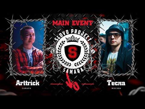 SLOVO | SAMARA - Arttrick vs. Тесла (MAIN EVENT, 2 сезон)
