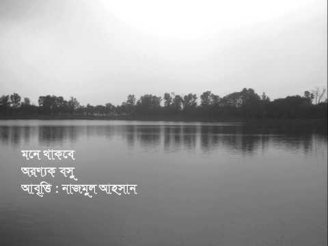 Bangla Kobita Abritti : মনে থাকবে , অরণ্যক বসু, আবৃত্তি : নাজমুল আহসান
