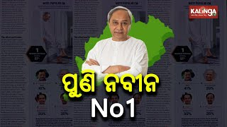 Odisha CM Naveen Patnaik Emerges No.1 In India Today Mood Of Nation Poll    KalingaTV