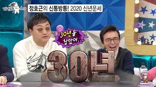 [라디오스타] 정호근의 신통방통! '2020 신년운세'