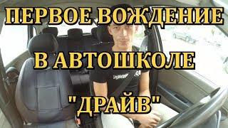 """Урок практического вождения в автошколе """"Драйв"""""""