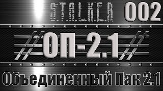 Сталкер ОП 2.1 -  Объединенный Пак 2.1 Прохождение 002 НОВАЯ ПЕЩЕРА НА РЕАЛИЗМЕ