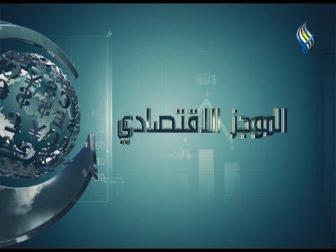 قناة سما الفضائية : الموجز الاقتصادي 19-02-2019
