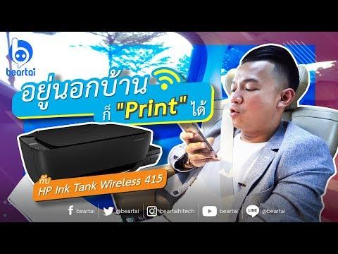 อยู่นอกบ้านก็ Print ได้  กับ HP Ink Tank Wireless 415 - วันที่ 14 Dec 2018