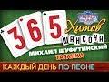 Михаил ШУФУТИНСКИЙ ТАГАНКА 365 ХИТОВ ШАНСОНА КАЖДЫЙ ДЕНЬ ПО ПЕСНЕ 67 mp3