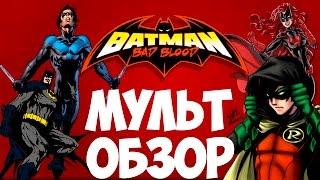 Бэтмен - Дурная Кровь [Мульт Обзор]