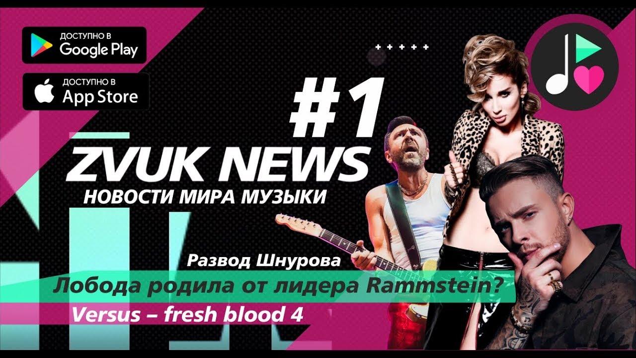 ZVUK NEWS #1 - Новости музыки | Шнуров разводится, Лобода родила от Тиля, Бузова ловит Хайп