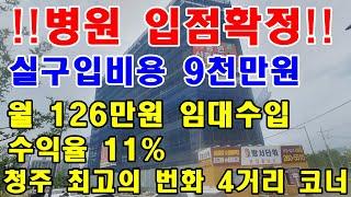 [병원 임대확정된 청주상가매매] 실구입비용 9천만원 /…