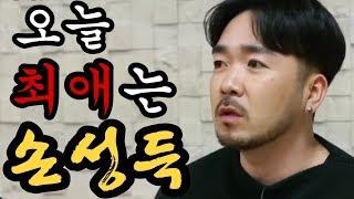 오늘의 최애는, 안무박사 손성득 (feat. 입덕주의)