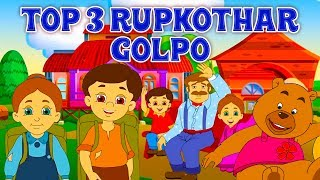 Top 3 Bangla Fairy Tales - Rupkothar Golpo রুপকথার গল্প | Hansel & Gretel | Goldilocks | Sahosi Joy
