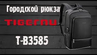 Обзор городского рюкзака  Tigernu T-B3585