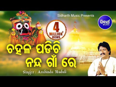 CHAHALA PADICHHI ଚହଳ ପଡିଛି    Album-Kanha Aase Nandighosa Re    Arabinda Muduli    Sarthak Music