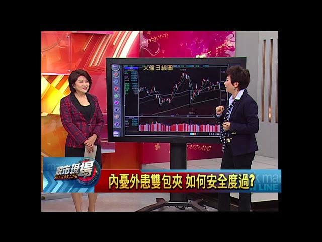 【股市現場-非凡商業台鄭明娟主持】20180417part.2(李蜀芳)