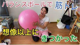 体幹機能障害の主婦がバランスボールで鍛えてみた